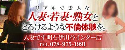 明石 デリヘル 人妻です明石伊川谷インター店