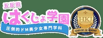 五反田 デリヘル はくじょ学園 品川本校