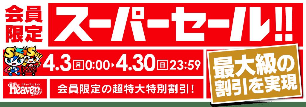 福岡 シティ ヘブン